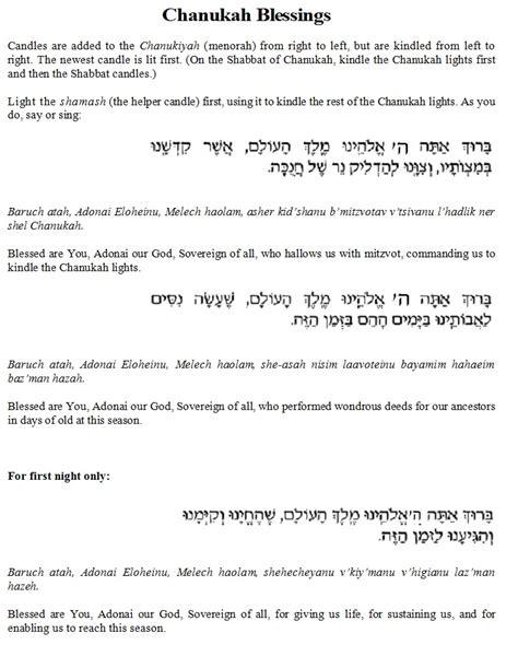 chanukah candle lighting prayer candle lighting prayer decoratingspecial com