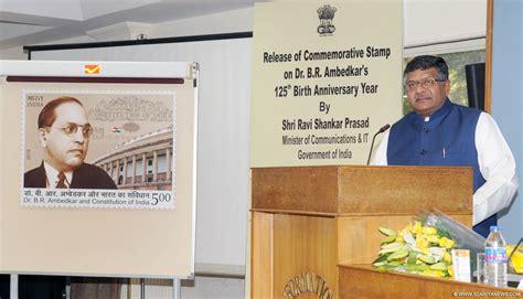 Ambedkar Delhi Mba 2015 by Commemorative St On Dr B R Ambedkar Released