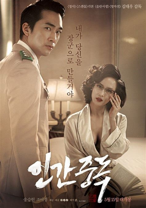obsessed film clip quot obsessed quot starring song seung hun and im ji yeon reveals