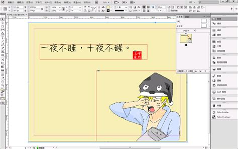 yii create layout 陽光照耀的所在 簡易教學 indesign功能 替代版面 alternate layout