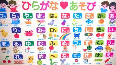 imagenes de idioma japonés iniciaci 243 n de idioma japon 233 s para ni 241 os minigranada