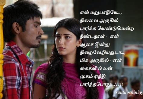 images of love quotes in tamil tamil love quotes images for him her or husband wife
