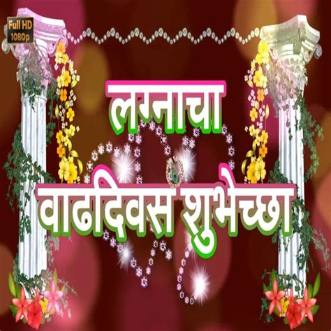 Marriage Anniversary Marathi Esong by Wedding Anniversary Wishes For And In Marathi