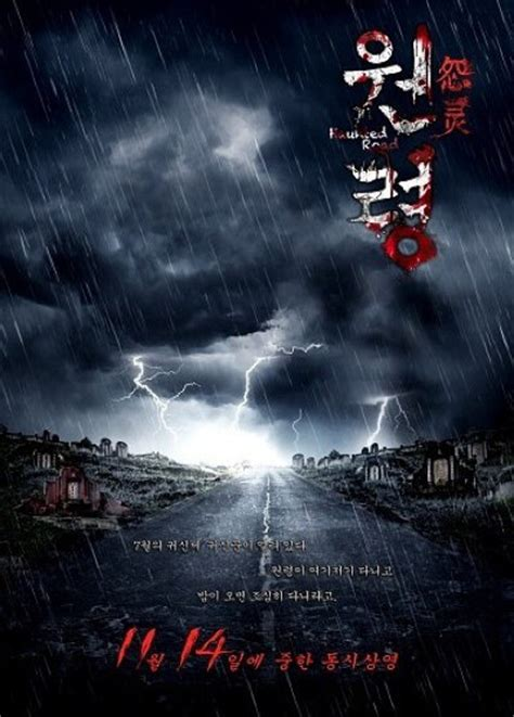 film china haunted road photos from haunted road 2014 movie poster 1