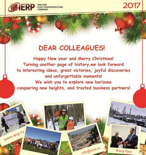 happy  year   merry christmas  company irkutsk electroprospecting company