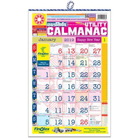mahalaxmi calendar  february month