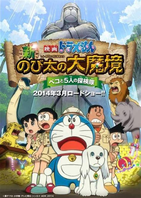 doraemon movie watch online doraemon movie 2014 nobita and the haunts of evil