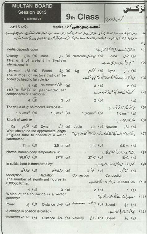 physics paper class 9 2015 board physics 9th class past paper multan board guess paper