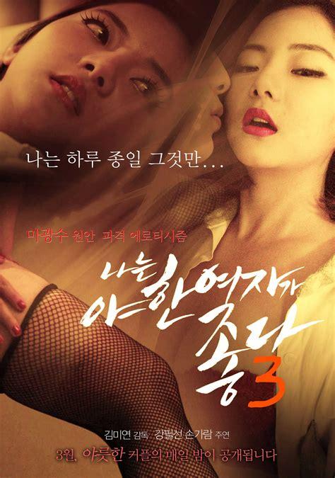 film korea hot tahun 2014 19금 영화 나는 야한 여자가 좋다3
