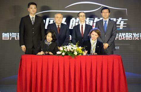 Shouqi Car Rental Beijing Global Travel Cooperation Between Shouqi Car Rental And