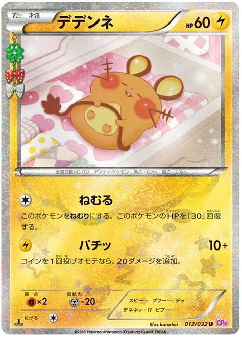 Cards Dedenne dedenne pokekyun collection 12 card