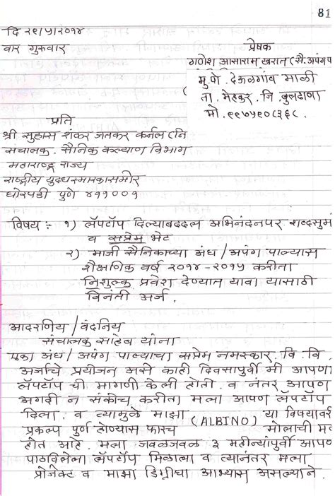 Application Letter Marathi Format Formal Letter Writing In Marathi Language Formal Letter Template