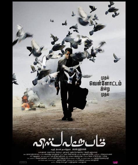Vishwaroopam 2013 Full Movie Vishwaroopam 2013 Movie Movie Hd Wallpapers