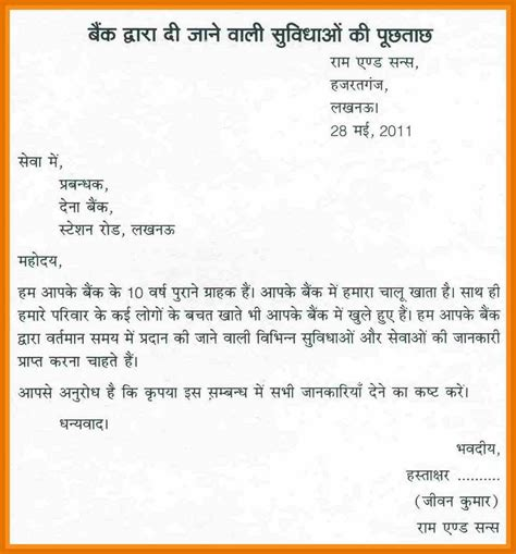 format of application letter in hindi 10 application letter format in hindi texas tech rehab