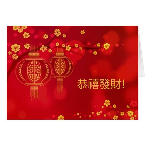 chinese new year 2016 greeting card zazzle