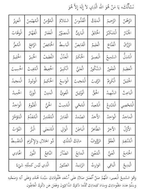 download mp3 asmaul husna al khidmah my mind stories lirik zikir asma al husna share the