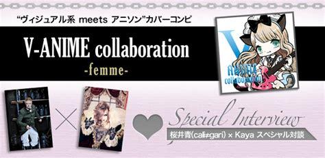 V Anime Collaboration Femme 桜井青 215 kayaスペシャル対談 femme rockの総合情報サイトvif