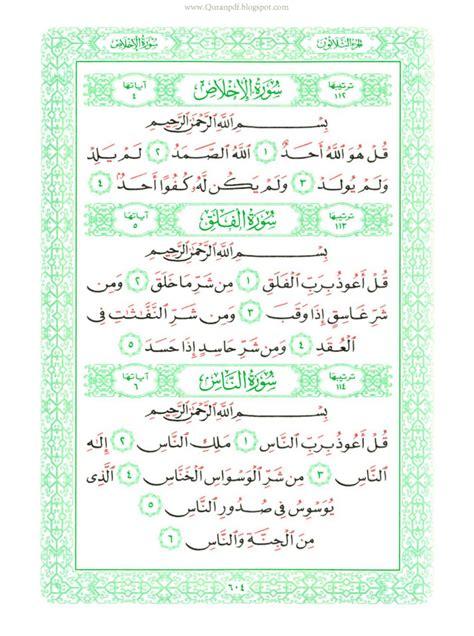 quran collection al quran al kareem mushaf hafs