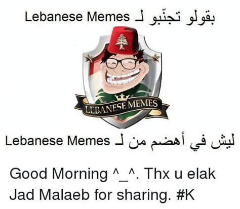 Lebanese Memes - lebanese memes j j lebanese memes lebanese memes j aai good morning thx u elak jad malaeb