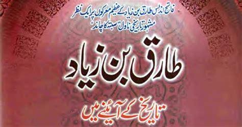 Tariq Bin Ziyad Essay In Urdu by Tariq Bin Ziyad Free Urdu Pdf Novels
