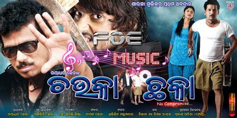 song odia chauka chhaka odia mp3 songs oriya entertainment news