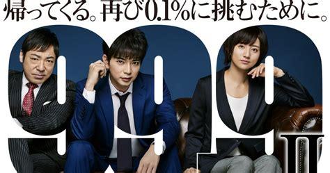 film drama jepang yang mengharukan sinopsis drama jepang 99 9 criminal lawyer season ii 2018