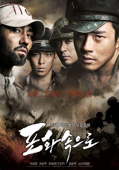 film perang asia 포화속으로 나유타