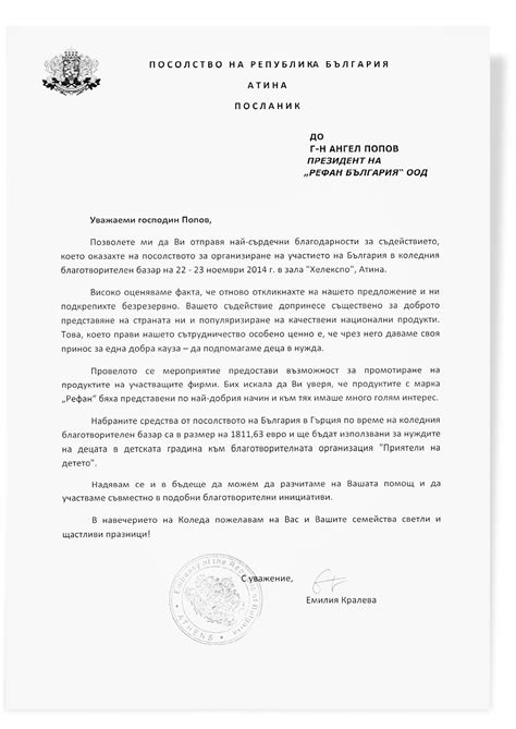 Acknowledgement Letter To Embassy A Letter Of Grateful Acknowledgement From The Embassy Of Bulgaria In Athens Refan