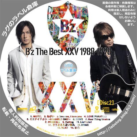 best b b z the best xxv ラグの cd dvd bd 自作ラベル倉庫