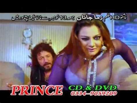 pashto film full movie nasha shakeela pashto new film song 2016 ma k da zwane nasha da