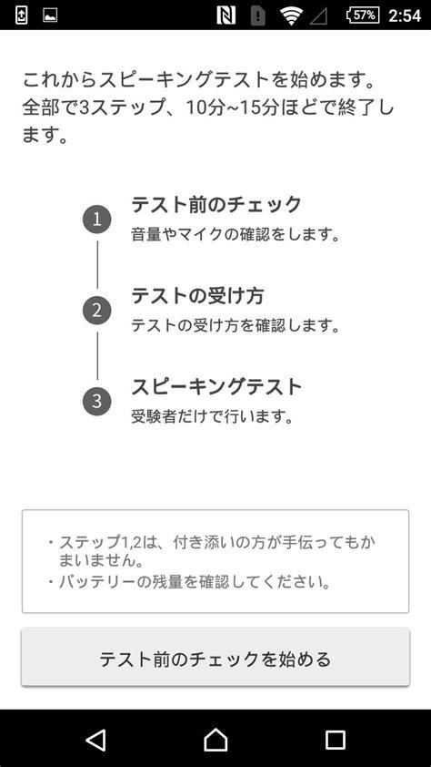 <英検公式>英検4級・5級スピーキングテスト para Android - APK Baixar