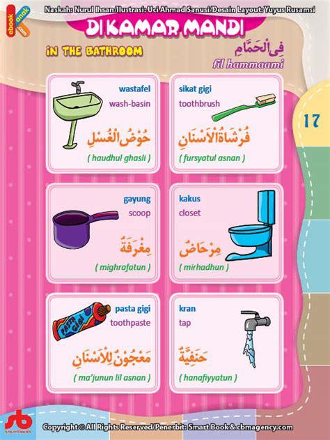 For Children Kamus Besar Bergambar kamus bergambar anak muslim peralatan di kamar mandi bahasa indonesia inggris arab 1 ebook anak