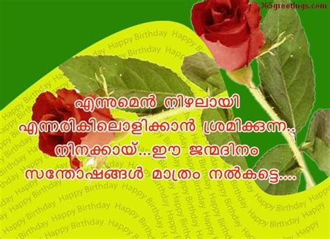 Happy Birthday Wishes In Malayalam Font Malayalam Birthday Wishes From 365greetings Com