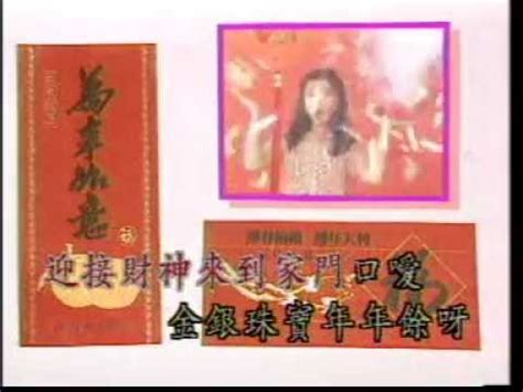xie cai yun new year song 謝采妘 xie cai yun hsieh cny 01 cai yun
