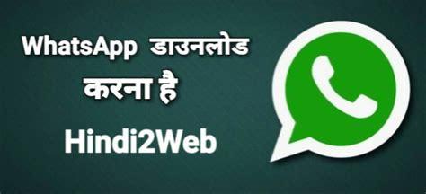 themes download karna hai whatsapp download karna hai whatsapp download hindi2web