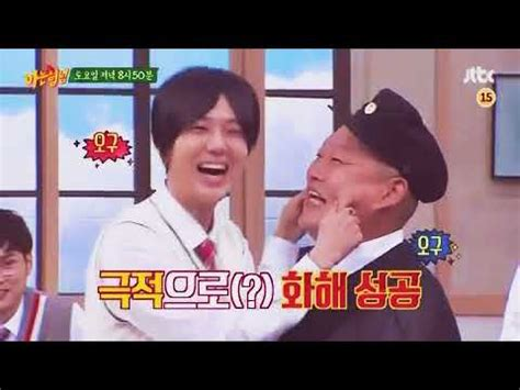 Dramafire Knowing Brothers Ep 100 | knowing brothers ep 100 super junior youtube