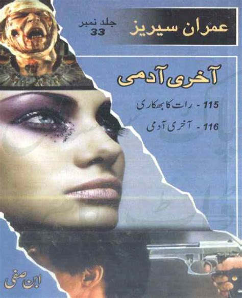 imran series reading section imran series jild 33 171 ibn e safi 171 imran series 171 reading