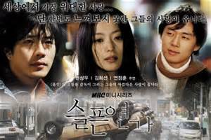 sog stories sad story korean drama 2005 슬픈 연가 hancinema