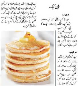 Pancake recipe in urdu urdu recipes food cooking chinese dishes