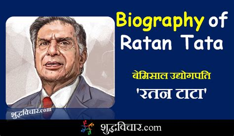 tata biography in hindi ratan tata biography in hindi ratan tata in hindi