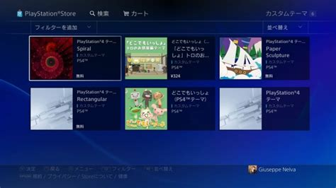ps4 themes buy ps4 2 0 s dynamic themes already available on jp store