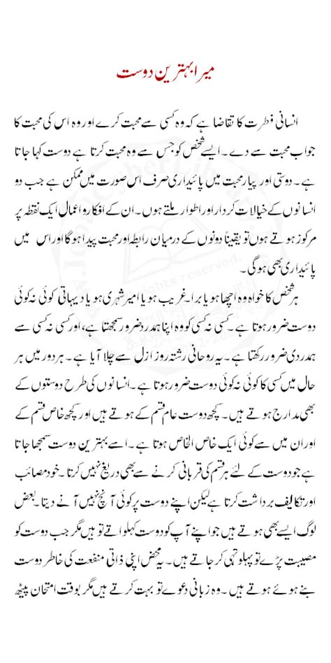 my best friend essay in urdu my best friend urdu essay book is my best friend