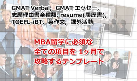 550 Gmat Mba Program In Usa by Mba留学 Special Package