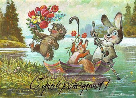 vintage russian cccp new year greeting card zazzle открытка лесные звери спешат на день рождения vladimir