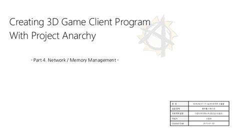 project management networks part 4 project anarchy로 3d 게임 만들기 part 4 network memory management