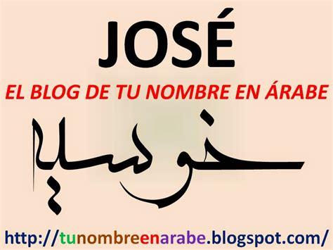 arabe mas nombres en arabe para tatuajes newhairstylesformen2014 com nombre de jose en arabe tatuajes henna pinterest en