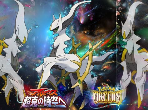 arceus and the of arceus and the of by me by jozuan on deviantart