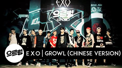 download mp3 exo growl chinese version exo growl chinese version audio youtube
