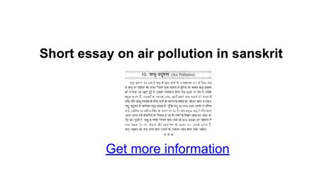 Urdu Essay On Air Pollution by Essays On Air Pollution Air Pollution Essay In Urdu