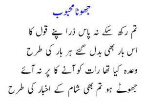 Download image urdu funny poetry pc android iphone and ipad
